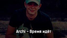 archi-vremya-idyot-tekst-i-klip-pesni