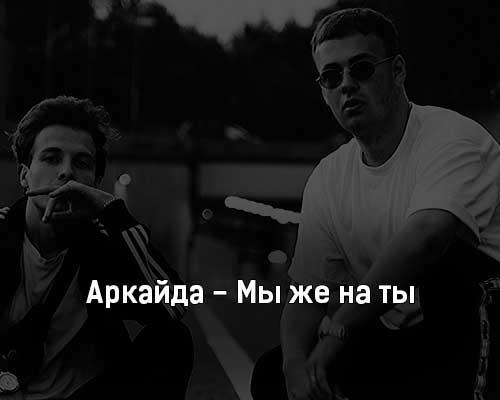 arkajda-my-zhe-na-ty-tekst-i-klip-pesni