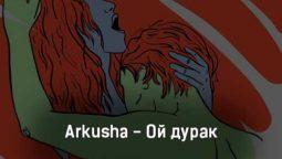 arkusha-oj-durak-tekst-i-klip-pesni
