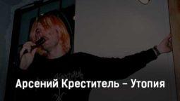 arsenij-krestitel-utopiya-tekst-i-klip-pesni