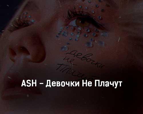 ash-devochki-ne-plachut-tekst-i-klip-pesni