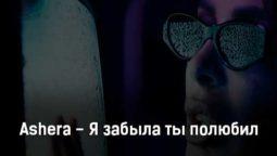 ashera-ya-zabyla-ty-polyubil-tekst-i-klip-pesni