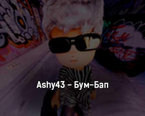 ashy43-bum-bap-tekst-i-klip-pesni