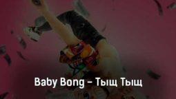 baby-bong-tyshch-tyshch-tekst-i-klip-pesni