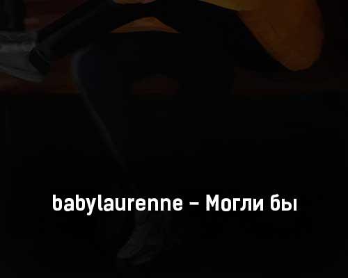 babylaurenne-mogli-by-tekst-i-klip-pesni