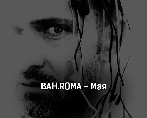 bah-roma-maya-tekst-i-klip-pesni