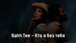 bahh-tee-kto-ya-bez-tebya-tekst-i-klip-pesni
