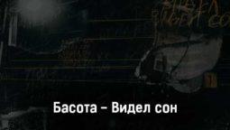 basota-videl-son-tekst-i-klip-pesni