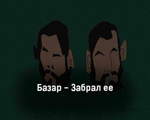bazar-zabral-ee-tekst-i-klip-pesni