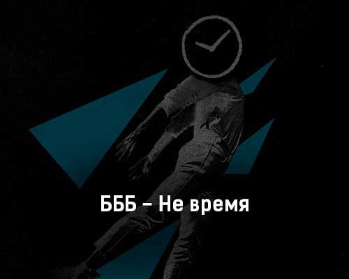bbb-ne-vremya-tekst-i-klip-pesni