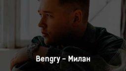 bengry-milan-tekst-i-klip-pesni