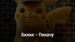 bilik-pikachu-tekst-i-klip-pesni