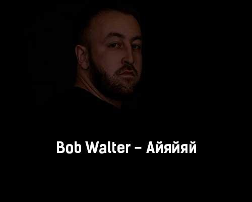 bob-walter-ajyajyaj-tekst-i-klip-pesni