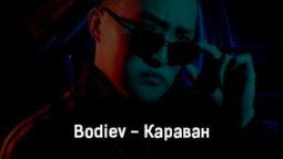bodiev-karavan-tekst-i-klip-pesni