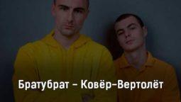 bratubrat-kovyor-vertolyot-tekst-i-klip-pesni
