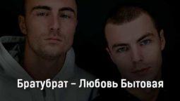 bratubrat-lyubov-bytovaya-tekst-i-klip-pesni