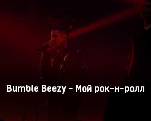 bumble-beezy-moj-rok-n-roll-tekst-i-klip-pesni