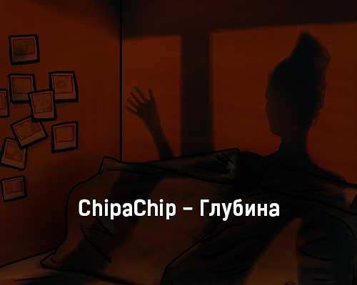 chipachip-glubina-tekst-i-klip-pesni