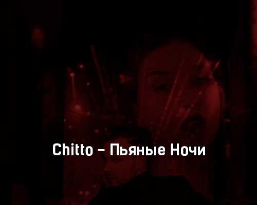 chitto-pyanye-nochi-tekst-i-klip-pesni