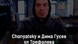 chonyatsky-i-dima-gusev-ul-trefoleva-tekst-i-klip-pesni