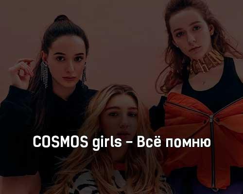 cosmos-girls-vsyo-pomnyu-tekst-i-klip-pesni