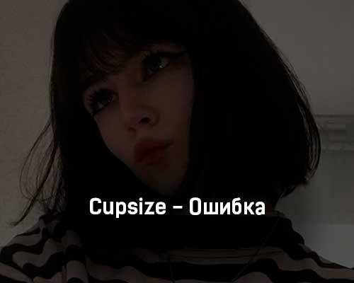 cupsize-oshibka-tekst-i-klip-pesni