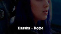 daasha-kofe-tekst-i-klip-pesni