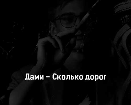 dami-skolko-dorog-tekst-i-klip-pesni