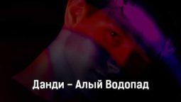 dandi-alyj-vodopad-tekst-i-klip-pesni