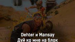 dehter-i-mansay-duj-ko-mne-na-blok-tekst-i-klip-pesni