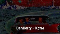 denderty-koty-tekst-i-klip-pesni