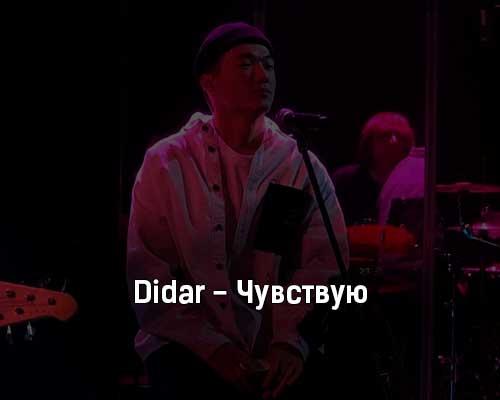 didar-chuvstvuyu-tekst-i-klip-pesni