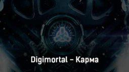 digimortal-karma-tekst-i-klip-pesni