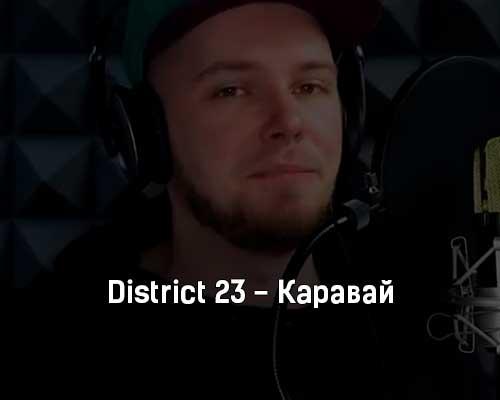 district-23-karavaj-tekst-i-klip-pesni