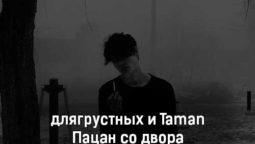 dlyagrustnyh-i-taman-pacan-so-dvora-tekst-i-klip-pesni