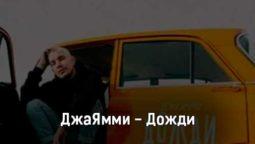 dzhayammi-dozhdi-tekst-i-klip-pesni