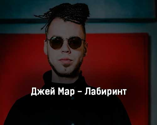 dzhej-mar-labirint-tekst-i-klip-pesni