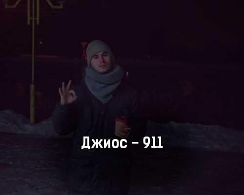 dzhios-911-tekst-i-klip-pesni
