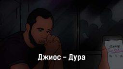 dzhios-dura-tekst-i-klip-pesni