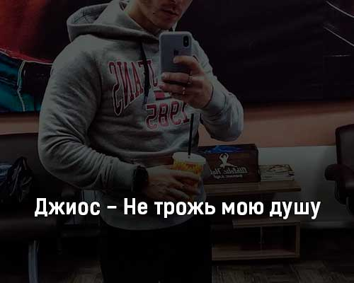dzhios-ne-trozh-moyu-dushu-tekst-i-klip-pesni