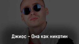 dzhios-ona-kak-nikotin-tekst-i-klip-pesni