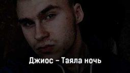 dzhios-tayala-noch-tekst-i-klip-pesni