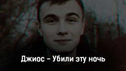 dzhios-ubili-ehtu-noch-tekst-i-klip-pesni