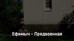 efimych-predvoennaya-tekst-i-klip-pesni