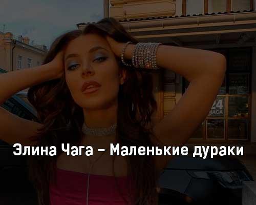 ehlina-chaga-malenkie-duraki-tekst-i-klip-pesni