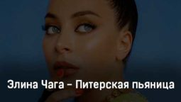 ehlina-chaga-piterskaya-pyanica-tekst-i-klip-pesni