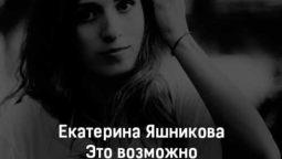 ekaterina-yashnikova-ehto-vozmozhno-tekst-i-klip-pesni