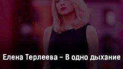 elena-terleeva-v-odno-dyhanie-tekst-i-klip-pesni