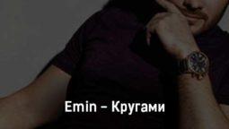 emin-krugami-tekst-i-klip-pesni