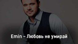 emin-lyubov-ne-umiraj-tekst-i-klip-pesni
